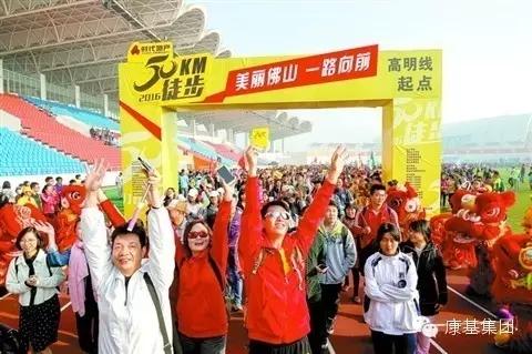 竞技宝兑换码企业竞技宝jingjibao参与2016美丽佛山50公里徒步行——徒个开心