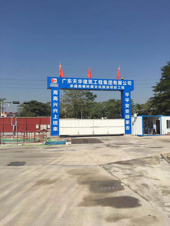天华建筑竞技宝jingjibao施工现场管理受肯定